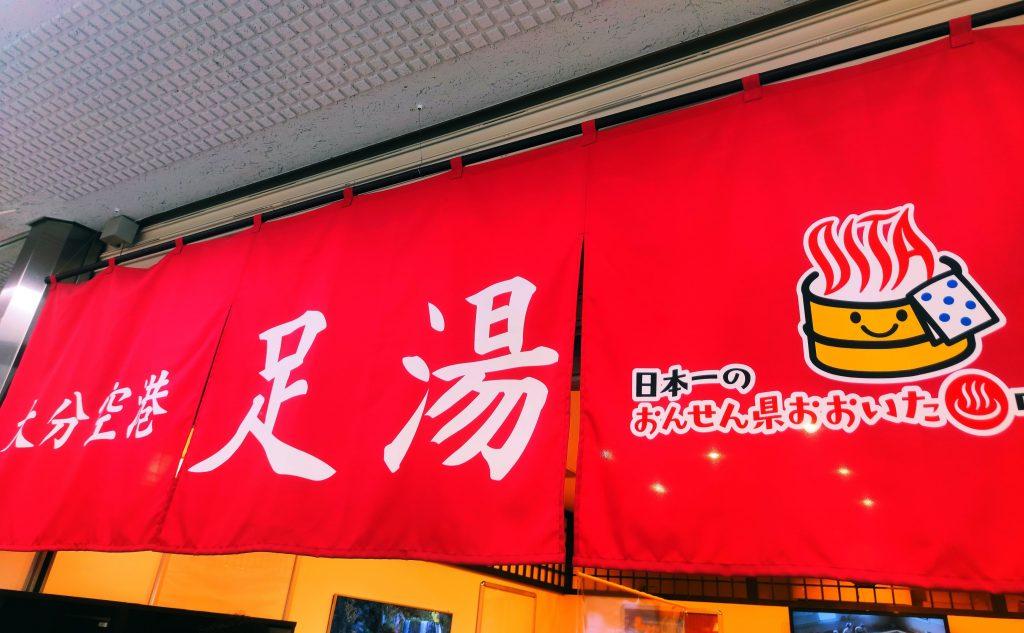【大分空港】豊後の味が楽しめる空港グルメ・ランチ 足湯もあるよ!~中編~