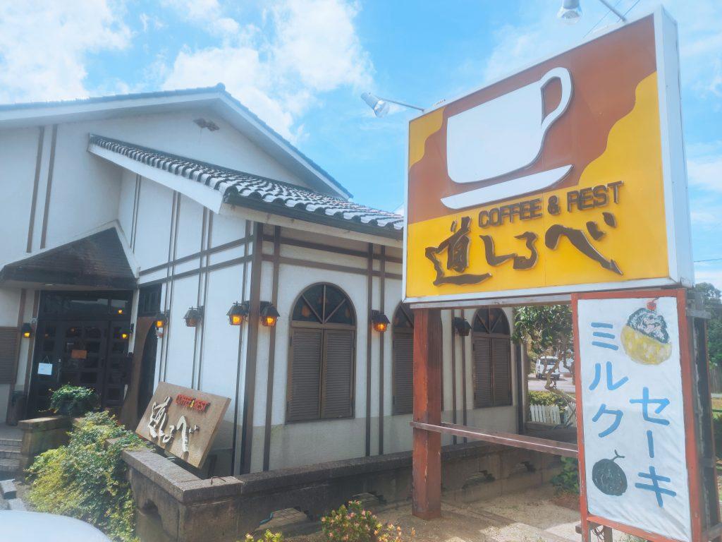 【レストラン 道しるべ】宇佐の老舗カフェ 話題のミルクセーキを頂く!!🍨