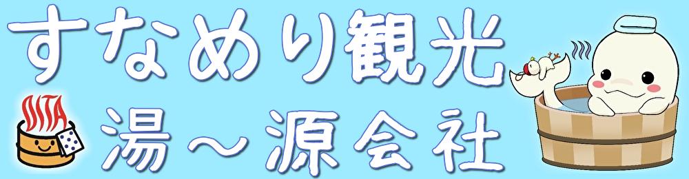 すなめり観光 ♨湯~源会社♨【大分県観光情報PRサイト】