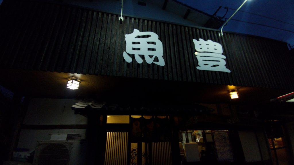 【別府市 魚豊寿司】別府の隠れた名店🍶昔ながらのお寿司屋さん!地元の常連に愛されるお店だけど観光客✨✨大歓迎✨✨
