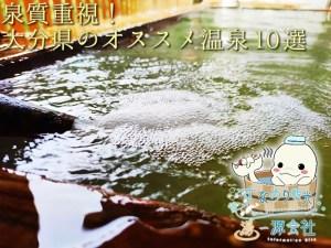 【大分県オススメ温泉10選2020年版】泉質◎秘湯アリ!ぜひ行ってほしい温泉を10軒選びました!