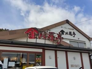 【日田市 金比羅亭】ドライブイン古城 和食レストラン!!ランチも夕食もリーズナブルに楽しめる♪